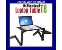 Столик-трансформер для ноутбука с охлаждением Laptop table T8