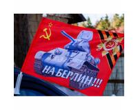 """Флажок автомобильный на 9 мая """"На Берлин"""", 40х28 см"""