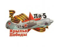 "Наклейка на авто к 9 мая ""Крылья победы. Ла-5"" 275х165 мм"