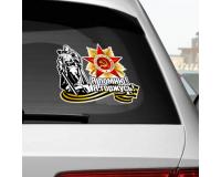 """Наклейка на авто к 9 мая """"Я помню! Я горжусь!"""" 275х145 мм"""