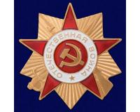 Знак Орден Отечественной Войны (сувенирный)