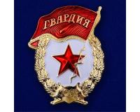 Знак нагрудный Гвардия СССР (латунь, на закрутке)