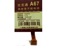 АКБ №67 Универсальная аккумуляторная батарея для телефона 44х40х5