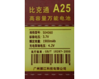 АКБ №25 Универсальная аккумуляторная батарея для телефона 62х40х5