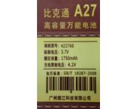 АКБ №27 Универсальная аккумуляторная батарея для телефона 62х37х4