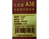 АКБ №30 Универсальная аккумуляторная батарея для телефона 59х38х4