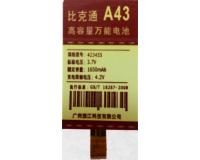 АКБ №43 Универсальная аккумуляторная батарея для телефона 57х34х4