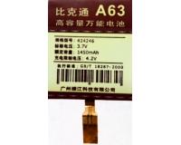 АКБ №63 Универсальная аккумуляторная батарея для телефона 49х42х4.5
