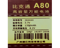 АКБ №80 Универсальная аккумуляторная батарея для телефона 47х44х4