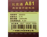 АКБ №81 Универсальная аккумуляторная батарея для телефона 54х47х4