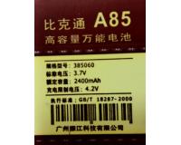 АКБ №85 Универсальная аккумуляторная батарея для телефона 64х50х4