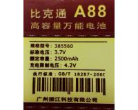 АКБ №88 Универсальная аккумуляторная батарея для телефона 65х55х4
