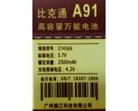 АКБ №91 Универсальная аккумуляторная батарея для телефона 69х46х4