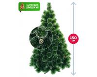 Елка новогоднняя искусственная высота 150см