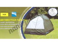 KUMYANG 1626 Палатка двухместная туристическая