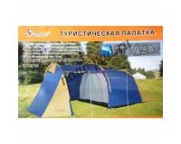 Палатка 4-х местная туристическая LANYU LY-1710