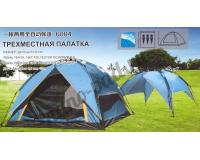 Палатка-автомат 3-х местная туристическая KUMYANG 6004