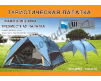 Палатка-автомат 3-х местная туристическая KAIDE KD-6004