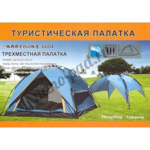 Палатка автоматическая 3-х местная туристическая KAIDE KD-6004