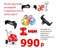 """Акция!!! AIRFRAME+  автомобильный держатель в дефлектор (воздуховод) от 3.5"""" до 6"""" дюймов 3шт."""