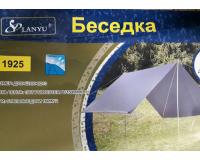 Lanyu 1925 Беседка шатер, 300х300х210 см
