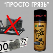 Просто ГряZ (Просто Грязь - Чернозем) аэрозоль, который испачкает чистую машину
