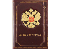 Обложка для документов с гербом России