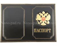 Обложка для паспорта с гербом России