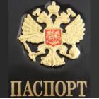 Обложка для паспорта из экокожи.