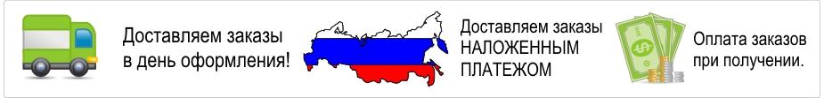 Доставка по России наложенным платежом