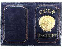 """Обложка на паспорт """"Герб СССР"""""""