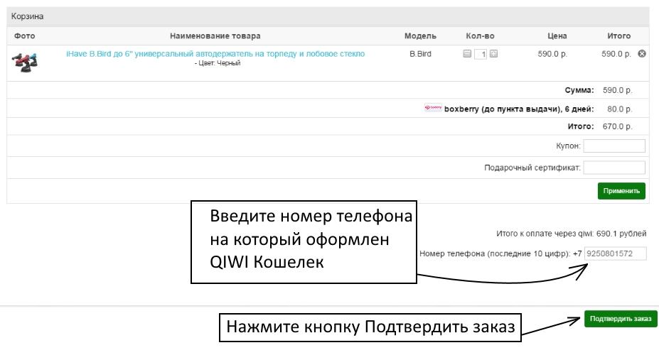 Оплата через личный кошелек QIWI шаг 2