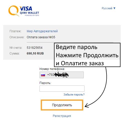 Оплата через личный кошелек QIWI шаг 3